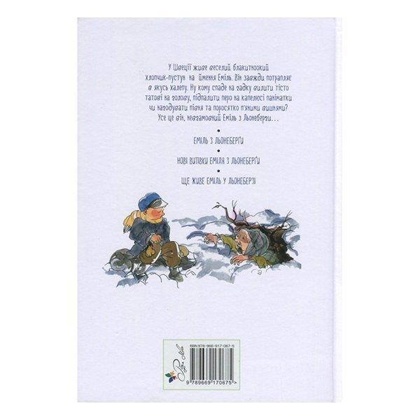 Купить Художественная литература, А. Линдгрен Рідна мова Приключения Эмиля из Леннеберги 248 с (укр) 978-966-917-067-5 ТМ: РІДНА МОВА