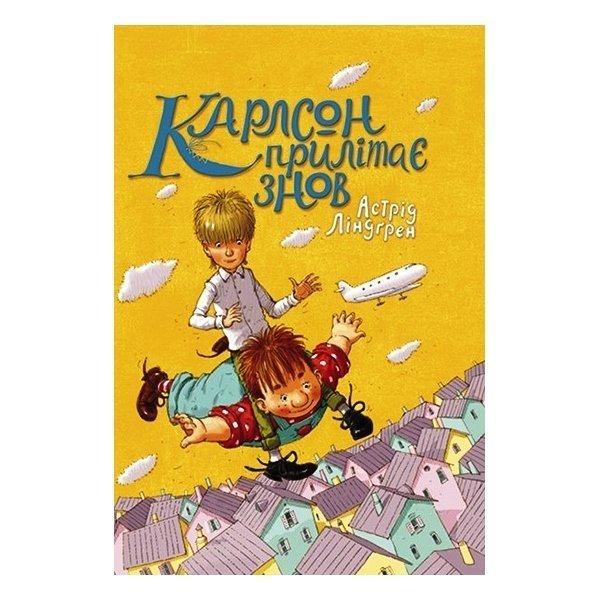 Купить Художественная литература, Книга РІДНА МОВА Карлсон прилітає знов, кн. 2 (укр.) 978-966-917-106-1 ТМ: РІДНА МОВА