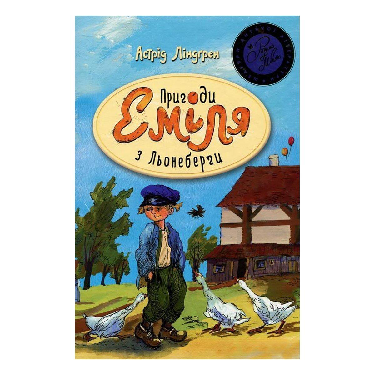 Купить Художественная литература, Книга РIДНА МОВА Приключения Эмиля из Лeннеберги 978-966-917-207-5 ТМ: РІДНА МОВА