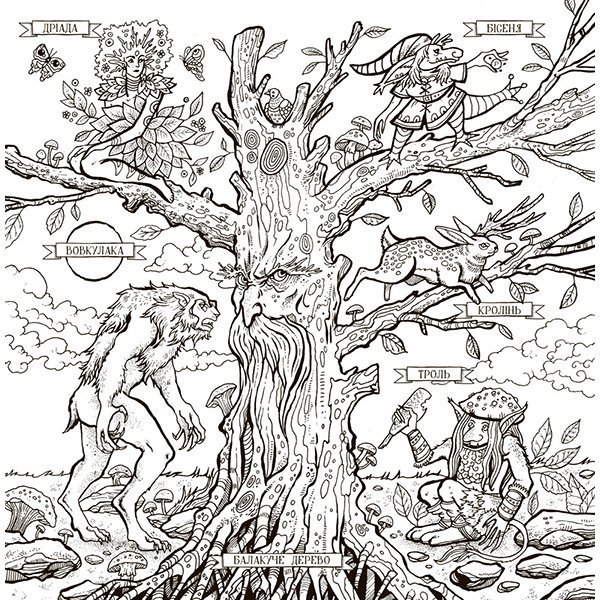 Купить Познавательные книги, Книга міфічних чудовиськ Ранок 64 с (укр) Z101029У ТМ: Ранок