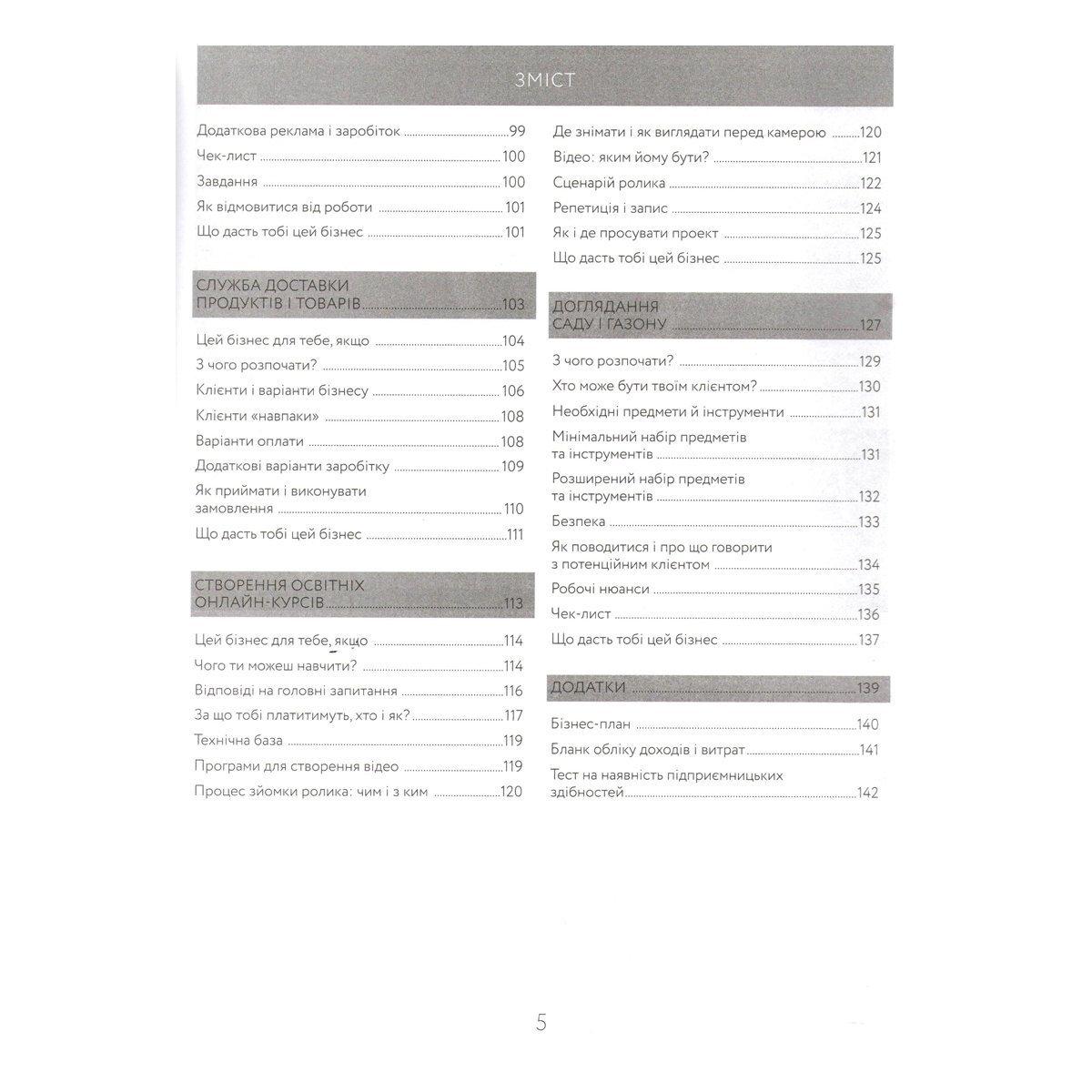 Купить Познавательные книги, Книга юного підприємця Ранок 144 с (укр) КНН006 ТМ: Ранок