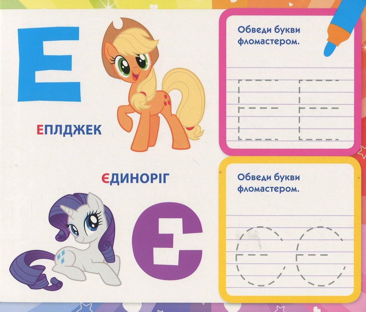 Купить Познавательные книги, Прописи Перо My Little Pony Пишемо букви Пиши и стирай (укр) 120857 ТМ: Перо