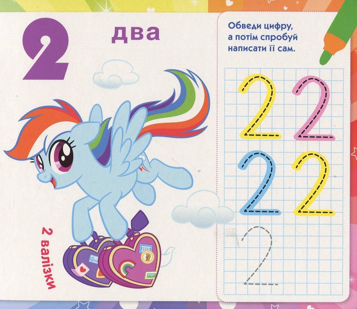 Купить Познавательные книги, Прописи Перо My Little Pony Пишемо цифри Пиши и стирай (укр) 120858 ТМ: Перо