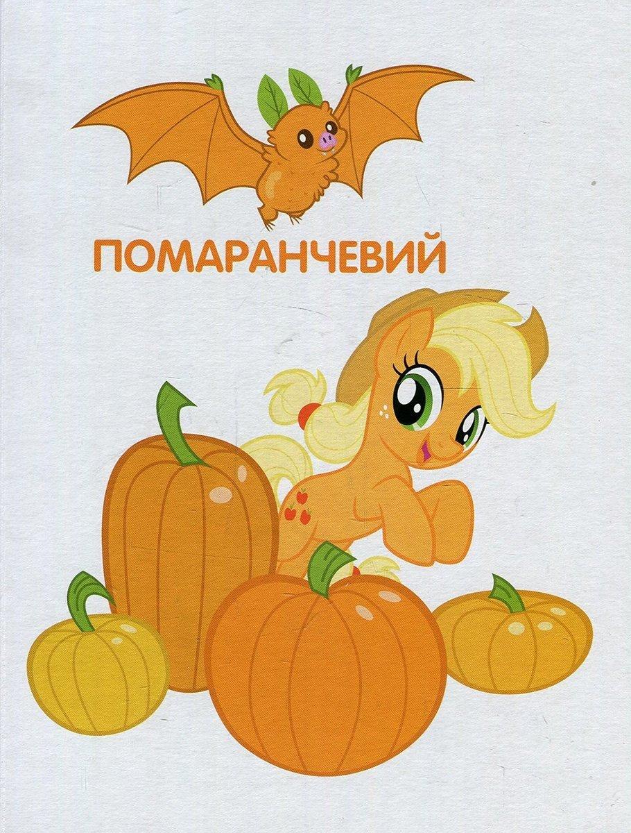 Купить Познавательные книги, Книга Перо My Little Pony Цвета 8 с (укр) 120738 ТМ: Перо
