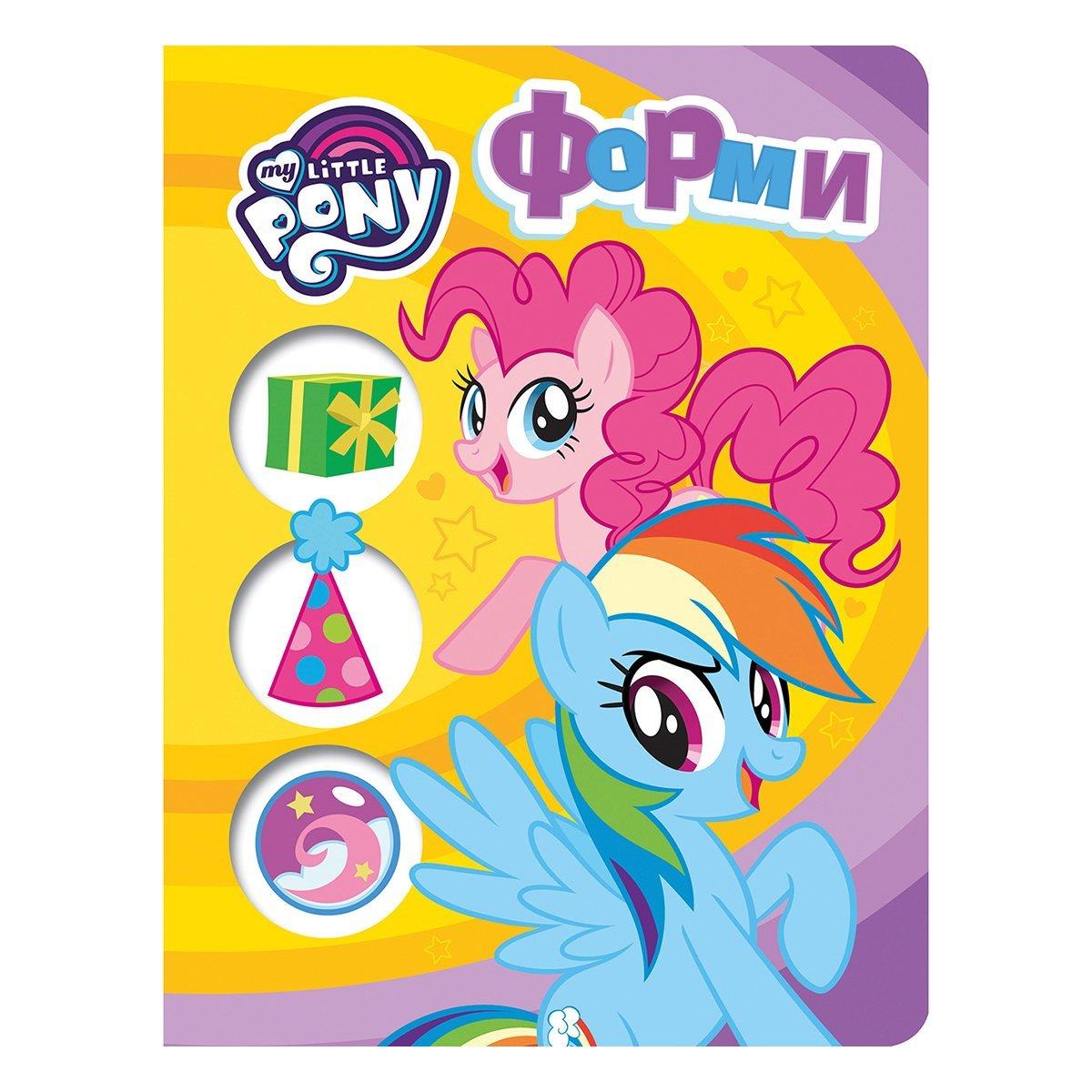 Купить Познавательные книги, Книга Перо My Little Pony Формы 8 с (укр) 120739 ТМ: Перо