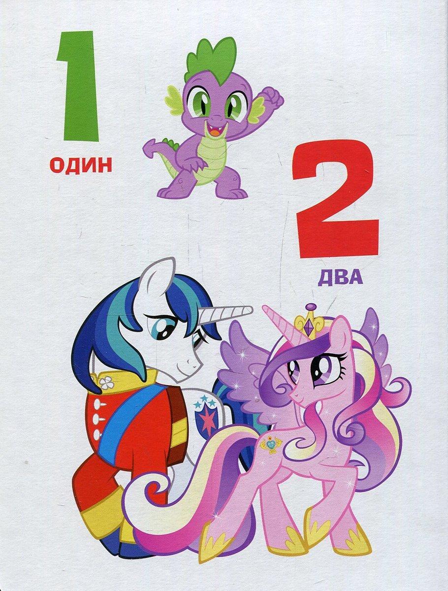 Купить Познавательные книги, Книга Перо My Little Pony Цифры 8 с (укр) 120736 ТМ: Перо