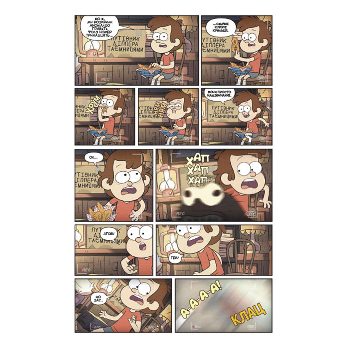 Книга комиксов Ранок Disney Ґравіті Фолз. Таємниці Ґравіті 112 с (укр) 440024 ТМ: Disney