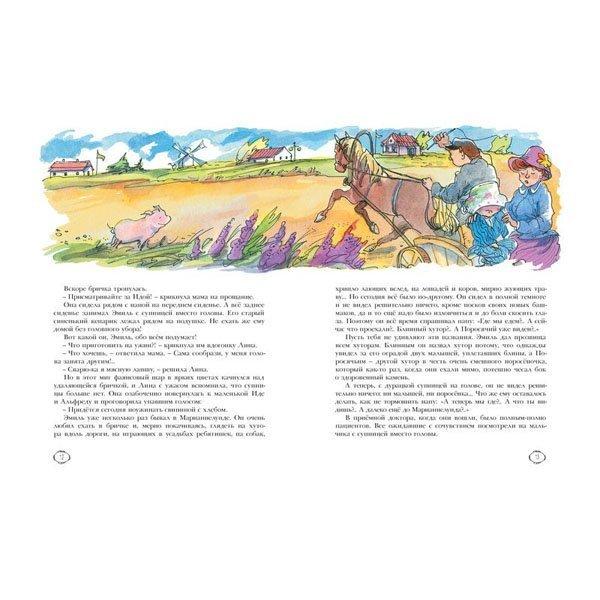 Купить Художественная литература, Линдгрен А. Machaon Приключения Эмиля из Леннеберги, 216 с 1 ТМ: Machaon