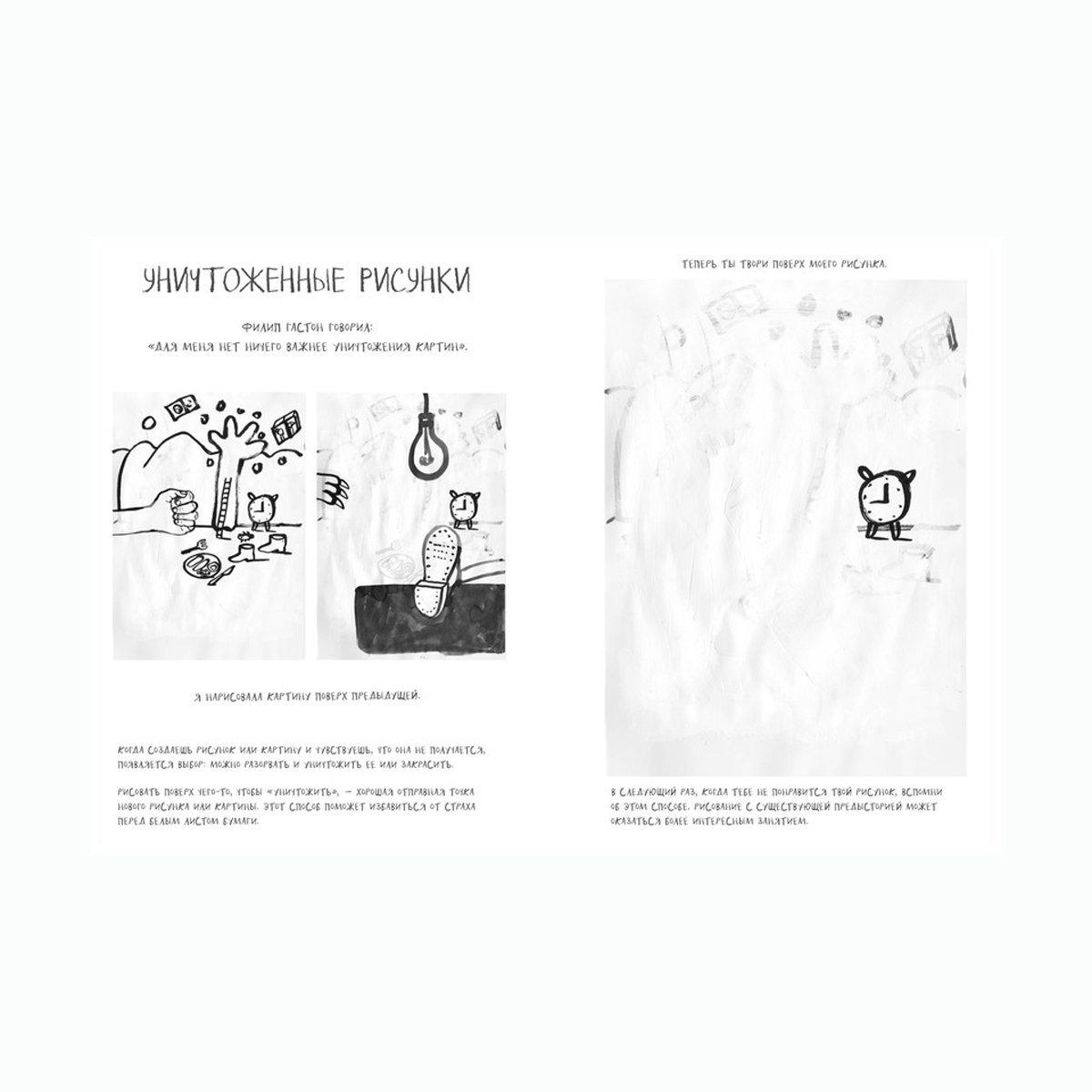 Купить Познавательные книги, Марион Дешар, Давайте рисовать, как великие художники, Machaon, 240 c. 978-5-389-09539-7 ТМ: Machaon