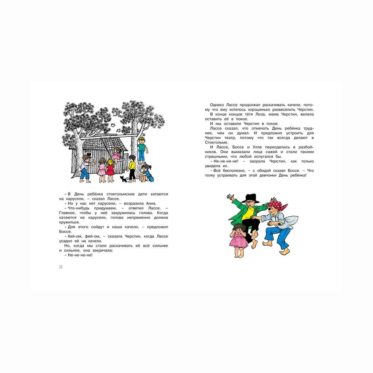 Купить Художественная литература, Линдгрен А., Приключения в Бюллербю, Machaon, 56с. 978-5-389-12215-4 ТМ: Machaon