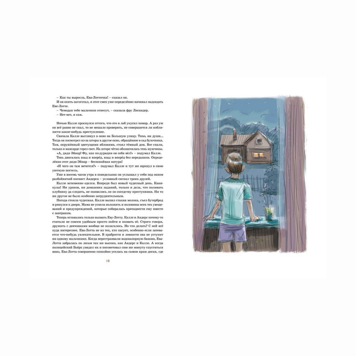 Купить Художественная литература, Линдгрен А., Приключения Калле Блюмквиста, Machaon, 56с. 978-5-389-11162-2 ТМ: Machaon