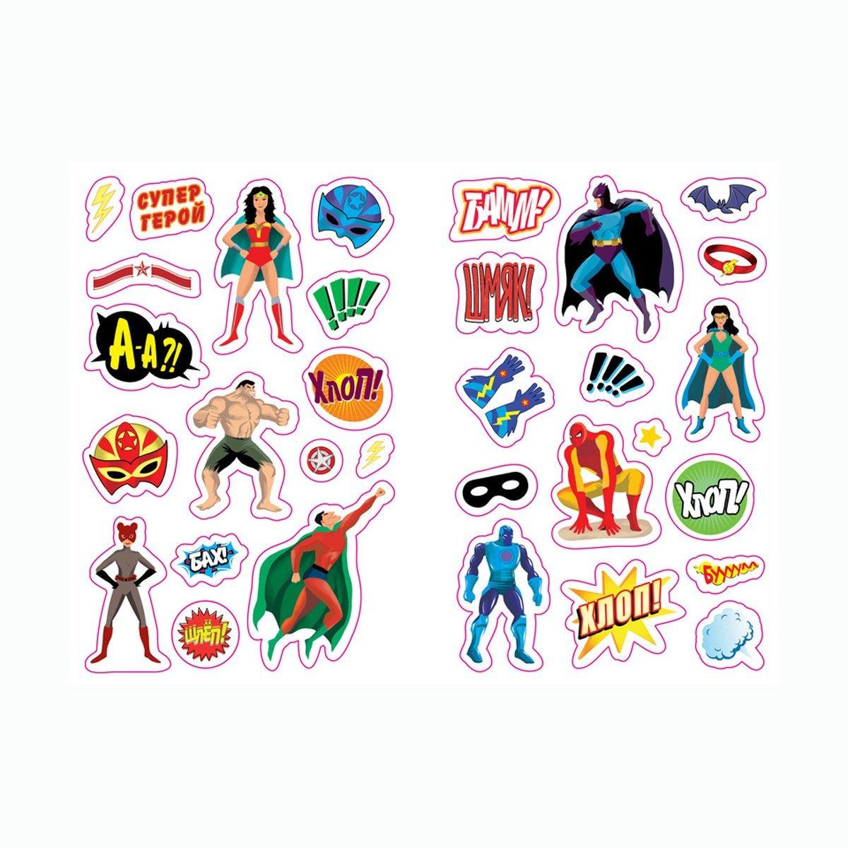 Купить Книги - игрушки, Специально для мальчиков, Machaon, 172с. 978-5-389-11089-2 ТМ: Machaon