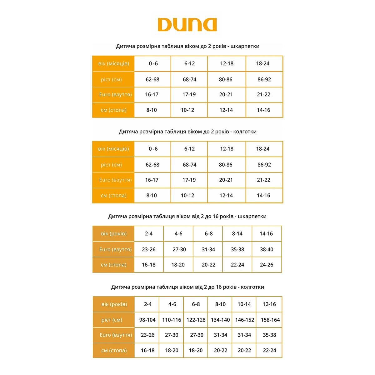 Носки Duna Jeans, р. 22-24 4710 ТМ: Duna