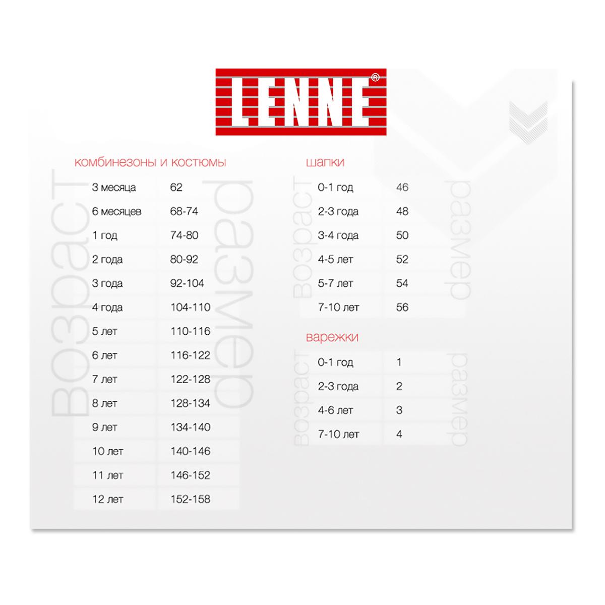 Купить Верхняя одежда, Куртка и полукомбинезон LENNE Minni Grey, р. 98 20313/3820 ТМ: LENNE, серый