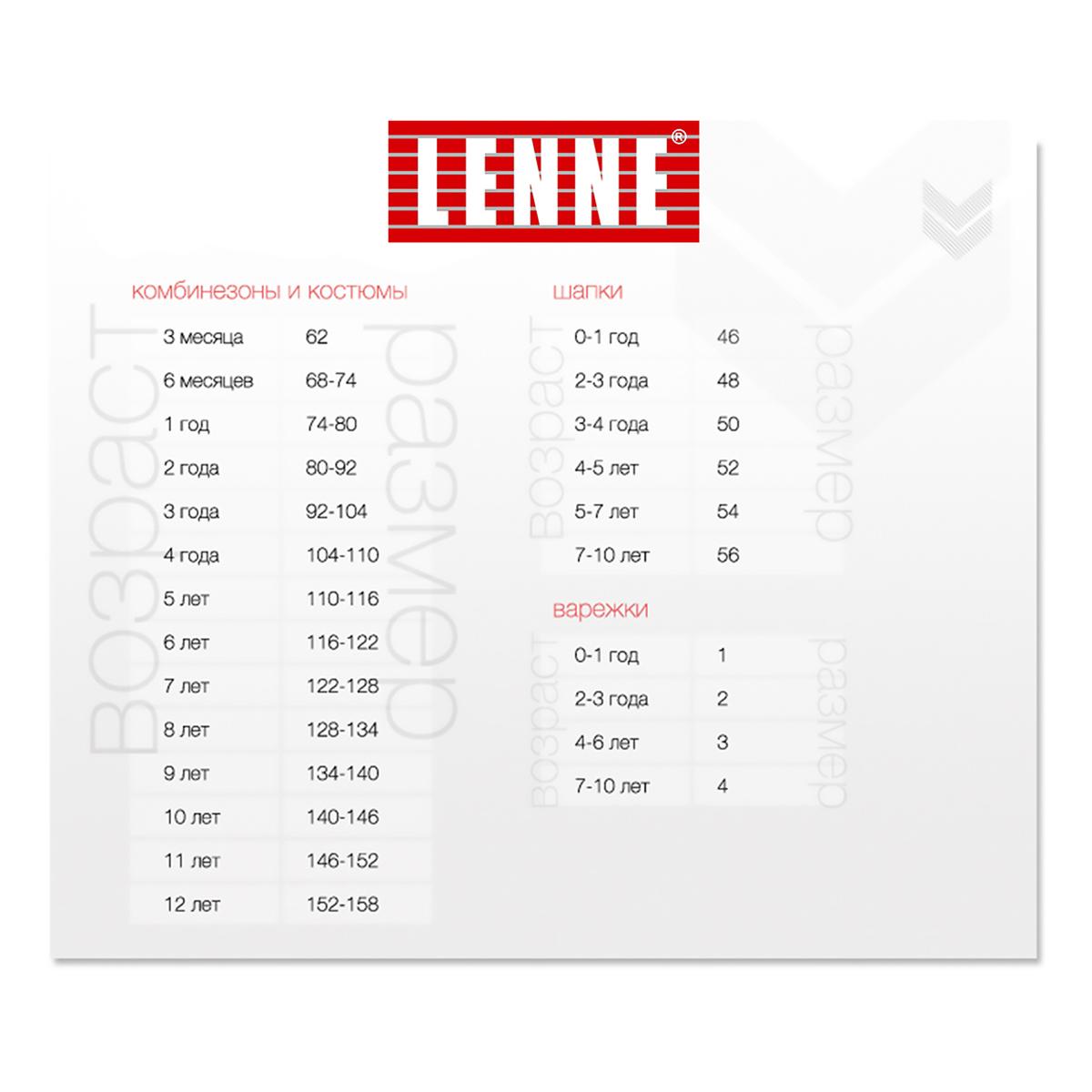 Купить Верхняя одежда, Парка LENNE Moss Blue, р. 134 20339/658 ТМ: LENNE, синий